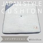 リビングクッション 55×55 ブルー 座布団 クッション 綿100% マリンボーダー