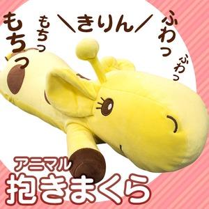 もちもちクッション キリン抱き枕 28×70 ...の紹介画像2