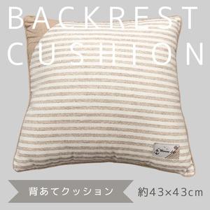 背あてクッション 43×43 ベージュ ソファークッション 綿100% シリコン綿 へたりにくい マリンボーダー