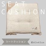 シートクッション 43×43 ベージュ クッション 綿100% マリンボーダー