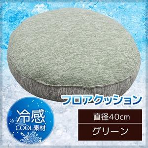 フロアクッション/ソファークッション【直径40cm グリーン】 接触冷感 頑丈シリコン綿使用 『グラシエ』 〔リビング 寝室〕