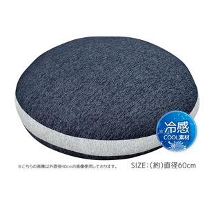 フロアクッション 直径60 ブルー 接触冷感 ソファークッション ひんやり シリコン綿 へたりにくい グラシエ