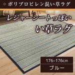 い草ラグ 176×176 2畳 ブルー レジャーシート ポリプロピレン混 ラグマット Pモザイク