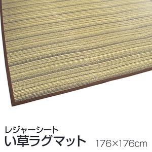 レジャーシート風 い草ラグマット/絨毯 【176cm×176cm 2畳 ブラウン】 正方形 空気清浄 除湿効果 『Pモザイク』 〔リビング〕