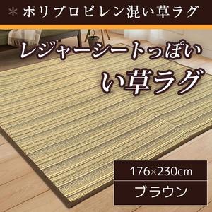 レジャーシート風 い草ラグマット/絨毯 【176cm×230cm 3畳 ブラウン】 長方形 空気清浄 除湿効果 『Pモザイク』 〔リビング〕