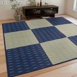 い草ラグ ボリュームタイプ 191×191 2畳 ブルー ふっくら ラグマット なごみ