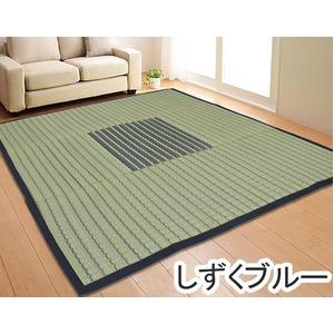 い草ラグ ボリュームタイプ 230×230 4.5畳 ブルー ふっくら ラグマット 雫