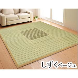 い草ラグ ボリュームタイプ 230×230 4.5畳 ベージュ ふっくら ラグマット 雫
