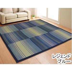 い草ラグ ボリュームタイプ 230×230 4.5畳 ブルー グラデーション柄 ふっくら ラグマット レジェンド