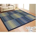 い草ラグ ボリュームタイプ 230×330 6畳 ブルー グラデーション柄 ふっくら ラグマット レジェンドの画像