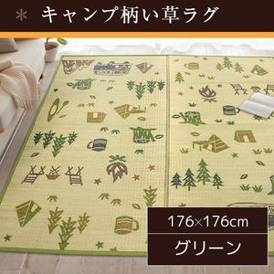 い草ラグ 176×176 2畳 グリーン ラグマット 子供部屋 アウトドア