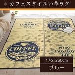 い草ラグ 176×230 3畳 ブルー カフェ ラグマット カフェスタイルの画像