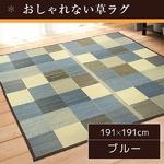 い草ラグ 191×191 2畳 ブルー ラグマット マーシー