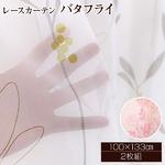 レースカーテン 2枚組 100×133 ピンク 花柄 蝶 タッセル付き Lバタフライ
