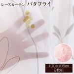 レースカーテン 2枚組 100×198 ピンク 花柄 蝶 タッセル付き Lバタフライ