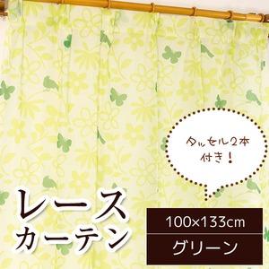 レースカーテン 2枚組 100×133 グリーン 花柄 鳥 蝶 タッセル付き シルエットバード