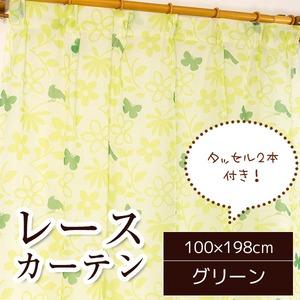 レースカーテン 2枚組 100×198 グリーン 花柄 鳥 蝶 タッセル付き シルエットバード
