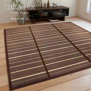 コンパクト 竹ラグマット/絨毯 【180cm×180cm ブラウン】 正方形 3つ折り ボーダー柄 冷感 抗菌 調湿 『シアターコンパクト』