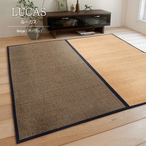 コンパクト 竹ラグマット/絨毯 【180cm×240cm ベージュ】 長方形 折り畳み 冷感 抗菌 調湿 『ルーカス』