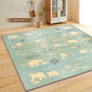 竹ラグ 180×240 ブルー ラグマット クマ柄 白クマ プリントベア