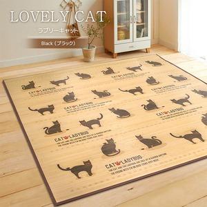 猫柄 竹ラグマット/絨毯 【130cm×180cm ブラック】 長方形 丸巻き可 冷感 抗菌 調湿効果 『ラブリーキャット』