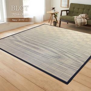 竹ラグマット/絨毯 【180cm×180cm ネイビー】 正方形 丸巻き可 冷感 抗菌 調湿効果 クッション性 『ブロット』