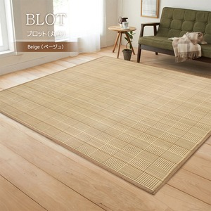 竹ラグマット/絨毯 【180cm×180cm ベージュ】 正方形 丸巻き可 冷感 抗菌 調湿効果 クッション性 『ブロット』 - 拡大画像