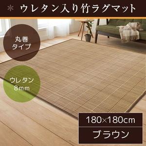 竹ラグマット/絨毯 【180cm×180cm ブラウン】 正方形 丸巻き可 冷感 抗菌 調湿効果 クッション性 『ブロット』