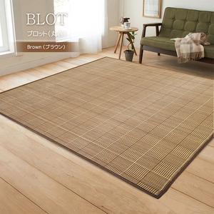 竹ラグ 230×230 ブラウン 丸巻 ラグマット ブロット