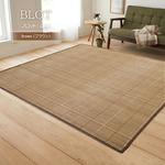 竹ラグマット/絨毯 【230cm×320cm ブラウン】 長方形 丸巻き可 冷感 抗菌 調湿効果 クッション性 『ブロット』