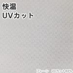 断熱 遮熱 レースカーテン 幅100×丈133cm 2枚 省エネ 断熱プレーン UV84%カット
