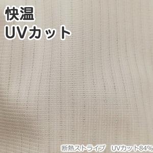 断熱遮熱レースカーテン幅200×丈223cm1枚省エネ断熱ストライプUV84%カット