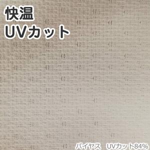 断熱遮熱レースカーテン幅100×丈133cm2枚省エネエコリエバイヤスUV84%カット