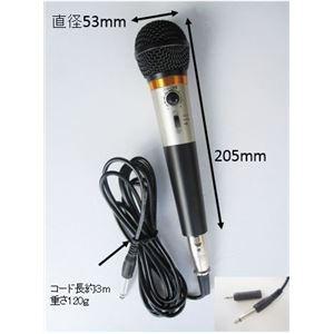 カラオケマイク 【エコー機能付き】 6mm・3.5mmミニジャック対応可 とうしょう EM-827