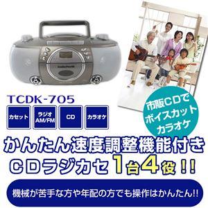 カラオケができるCDラジカセ 【速度調整機能・ボイスカット機能付き】 デジタル表示 マイク付き とうしょう T-CDK-705