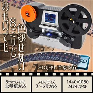 8mmフィルムデジタルコンバーター 【3号~5号サイズ対応】 デジタル保存 コンパクト とうしょう TLMCV8