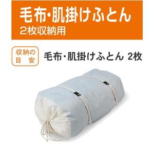 匠収納 毛布・肌掛けふとん2枚収納用の紹介画像2