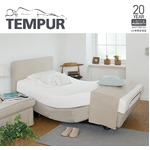 無重力睡眠 電動リクライニングベッド シングル 【フレームのみ】 グレーベージュ 『テンピュール Zero-G400』 正規品 20年限定保証付き