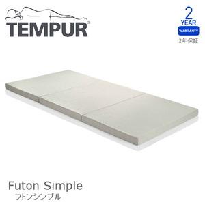 TEMPUR三つ折りマットレス兼敷布団シングル低反発『テンピュールフトンシンプル〜床に敷くだけ折りたたみマットレス』正規品2年保証付き