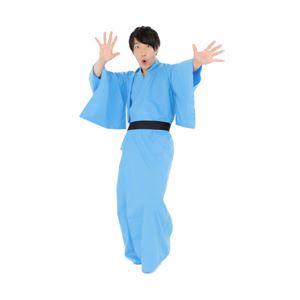 【コスプレ】 カラフル着流し/着物 【ライトブルー】 着丈:約147cm ポリエステル100% 〔イベント 仮装 舞台小物〕