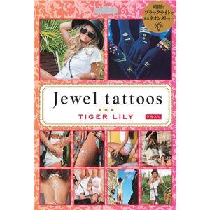 タトゥーシール/フェイクタトゥー 【TIGER LILY】 水だけで貼れる 『jewel tattoos』 〔コスプレ 仮装 イベント〕