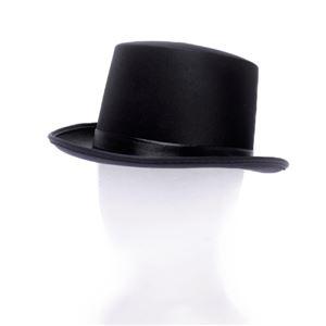 シルクハット/パーティーグッズ 【ブラック】 ナイロン製 頭囲約60cm 〔コスプレ 仮装 舞台小物〕