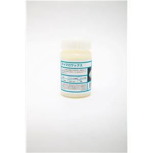 キャンドル用 マイクロワックス 【60ml】 日本製 石油精製品 ペレット小粒 軟化点約83〜85℃ 配合例3〜20% 〔ろうそく〕