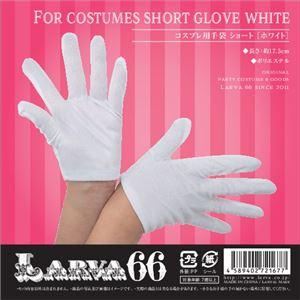 コスプレ用手袋 白 ショート For costumes short glove white