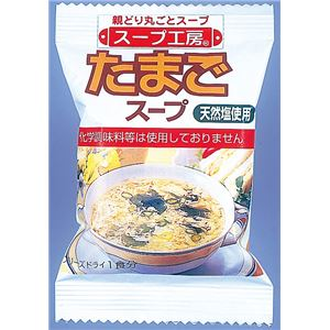 たまごスープ/フリーズドライ食品 【30個入り...の関連商品6