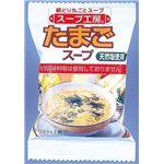 スープ工房 たまごスープ (30個入り)の画像