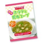 国産ホタテと昆布スープ/フリーズドライ食品 【30個入り】 化学調味料・着色料不使用 『スープ工房』