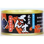 さんま味噌甘辛煮 6缶セット