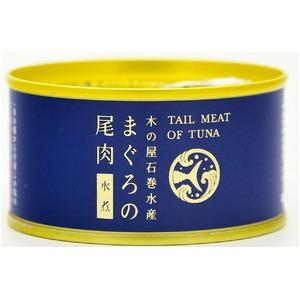 まぐろの尾肉/缶詰セット【水煮6缶セット】賞味期限:常温3年間『木の屋石巻水産缶詰』