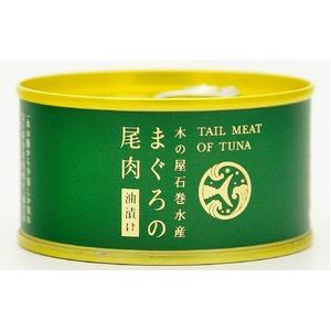 まぐろの尾肉/缶詰セット【油漬け6缶セット】賞味期限:常温3年間『木の屋石巻水産缶詰』